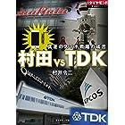 村田 VS TDK 真逆のスマホ戦略の成否 週刊ダイヤモンド 特集BOOKS