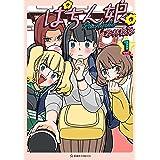 ぱちん娘。1 (星海社コミックス)