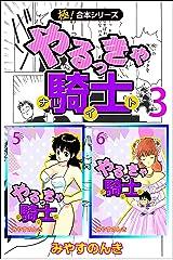 【極!合本シリーズ】 やるっきゃ騎士3巻 Kindle版