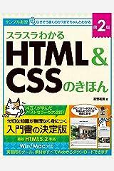 スラスラわかるHTML&CSSのきほん 第2版 Kindle版