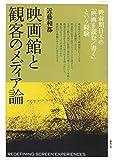 映画館と観客のメディア論 戦前期日本の「映画を読む/書く」という経験 (視覚文化叢書)