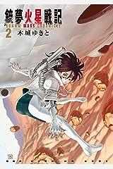 銃夢火星戦記(2) (イブニングコミックス) Kindle版