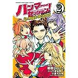 ハンマーセッション!In High School(2) (週刊少年マガジンコミックス)