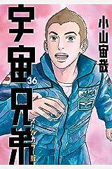 宇宙兄弟 オールカラー版(36) (モーニングコミックス) Kindle版