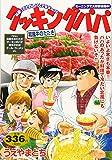 クッキングパパ 和風牛のたたき (講談社プラチナコミックス)