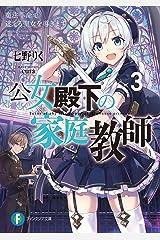 公女殿下の家庭教師3 魔法革命で迷える聖女を導きます (富士見ファンタジア文庫) Kindle版
