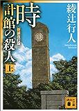 時計館の殺人〈新装改訂版〉(上) 「館」シリーズ (講談社文庫)