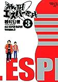 みんな! エスパーだよ!(3) (ヤングマガジンコミックス)