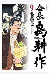 会長 島耕作(9) (モーニングコミックス) Kindle版