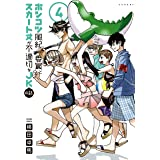 ポンコツ風紀委員とスカート丈が不適切なJKの話(4) (シリウスコミックス)