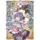魔法女子学園の助っ人教師 5巻 (デジタル版Gファンタジーコミックス)