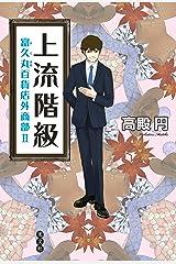 上流階級~富久丸百貨店外商部II~ Kindle版