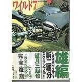 ワイルド7 (11) (徳間コミック文庫)
