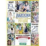 BAZOOKA ベリーベストオブコレクション 8時間 / BAZOOKA [DVD]