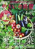 NHK趣味の園芸やさいの時間 2020年 04 月号 [雑誌]