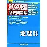 大学入試センター試験過去問題集地理B 2020 (大学入試完全対策シリーズ)
