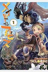 メイドインアビス(1) (バンブーコミックス) Kindle版