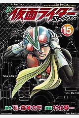 新 仮面ライダーSPIRITS(15) (月刊少年マガジンコミックス) Kindle版