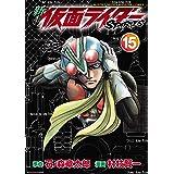 新 仮面ライダーSPIRITS(15) (月刊少年マガジンコミックス)