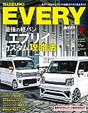 KCARスペシャル Vol.25 スズキ エブリイ No.10 (KCARスペシャル ドレスアップガイドシリーズ)