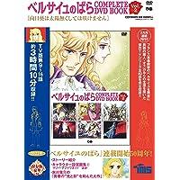 ベルサイユのばら COMPLETE DVD BOOK vol.2 ()