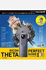 (VRスコープ付録付)RICOH THETA パーフェクトガイド II (インプレスムック DCM MOOK) 単行本(ソフトカバー)