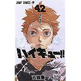 ハイキュー!! 42 (ジャンプコミックス)