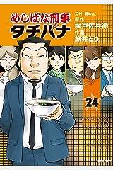 めしばな刑事タチバナ(24)[OH! 袋めん] (TOKUMA COMICS) Kindle版