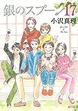 銀のスプーン(17) (Kissコミックス)