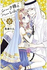 シーク様とハーレムで。(6) (なかよしコミックス) Kindle版