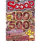 SCOOP特選!100人500分全部巨乳だらけ詰め合わせSP第2弾!! / SCOOP(スクープ) [DVD]