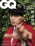 GQ JAPAN (ジーキュージャパン) 2020年11月号