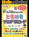 Scratchではじめる ときめきプログラミング