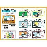 小学生のための英語動詞カード