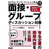 ロジカル・プレゼンテーション就活 面接・グループディスカッション対策 2022年度版 (日経就職シリーズ)