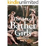 The Art of Bather Girls: Beautiful Girl  Paintings (Japanese Edition)