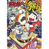 おそ松さん公式アンソロジーコミック 【祭り】 (あすかコミックスDX)