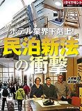 民泊新法の衝撃(週刊ダイヤモンド特集BOOKS Vol.360)――ホテル業界下克上!