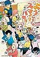 ようこそ! スマイリーバーガーへ(2) (アクションコミックス)