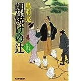 朝焼けの辻 八丁堀剣客同心 (ハルキ文庫 と 4-27 時代小説文庫)