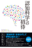 認知科学への招待
