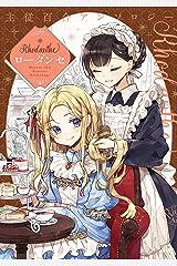 主従百合アンソロジー Rhodanthe (MFC) Kindle版