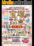 宝塚を劇的に楽しめる100+αのお得な知識[改訂版]