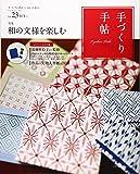 手づくり手帖 Vol.23 初冬号 ([実用品])