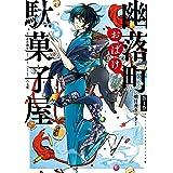 幽落町おばけ駄菓子屋 1巻 (デジタル版Gファンタジーコミックス)