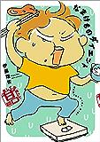 なまけものダイエット 楽して痩せたい甘口篇 (文春e-book)