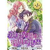 変態侯爵の理想の奥様 単話版1 (Sonyaコミックス)
