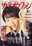 月刊カラオケファン2020年4月号