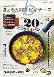 NHKきょうの料理ビギナーズ 2020年 03 月号 [雑誌]