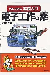 作る・できる/基礎入門 電子工作の素 単行本